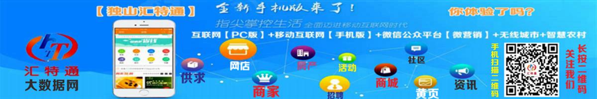 独山企业商家网店通用图片.png