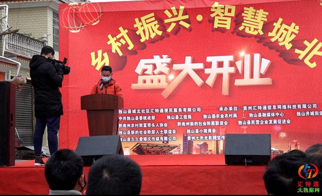 独山城北社区汇特通公司开业图片13.jpg